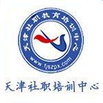 天津南开职业技术师范大学成考辅导课