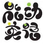 天津表音密码培训课程