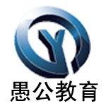 天津愚公教育