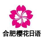 合肥樱花国际日语