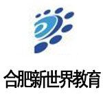 合肥中国地质工商管理+南大专本套读
