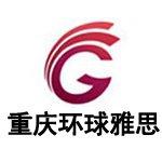 重庆环球雅思学校