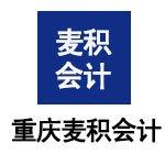 2017年重庆老板财税管控精品课程
