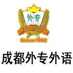 成都外国语专业学校(日韩中心)