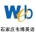 石家庄韦博国际英语