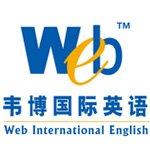 青岛韦博国际英语