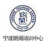 宁波朗阁培训中心(江北)