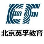 北京英孚教育(万柳华联校区)