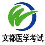 北京海定区口腔执业助理医师资格考试辅导