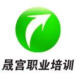 北京高级职业指导师培训课程