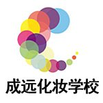 北京成远化妆美甲培训学校