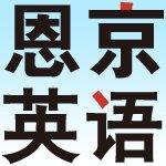 北京朝阳区名企英语面试12天在线课程
