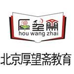 2017北京高考理科明星冲刺点题课程