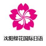 沈阳樱花国际日语