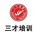 上海后勤管理师岗位培训课程