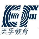 广州英孚教育
