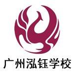 广州意大利国立美术学院预科项目