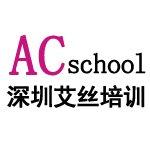 2017深圳国际时尚晚装进修课程