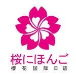 武汉樱花国际日语