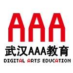 2017武汉建筑表现动画制作精英课程