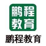 西安渭南师范学院成人教育精品课程