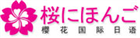 长沙樱花日语培训