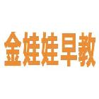 北京早教特色托班培训课程