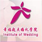 北京婚礼司仪脱产班培训课程