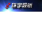 播音编导班-吉林环宇教育