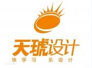 西安天琥设计培训学校(未央校区)