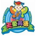 广州天童美语培训学校