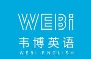 福州韦博国际英语培训中心