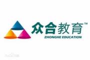 天津方圆众合教育