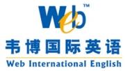 天津韦博国际英语培训(平安中心)