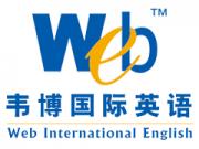厦门韦博国际英语培训(思明南路中心)
