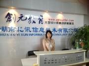 长沙创元教育培训中心