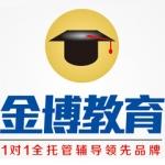 济宁金博教育