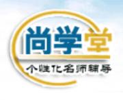 阜阳尚学堂教育