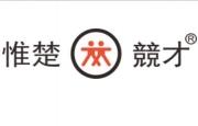 长沙惟楚競才教育(定王台校区)