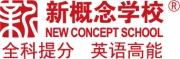 福州长乐新概念英语培训