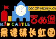 景德镇致远外语培训学校