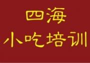 邯郸魏县四海小吃培训