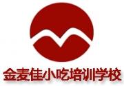 邯郸金麦佳小吃培训学校