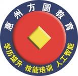 惠州方圆教育培训机构