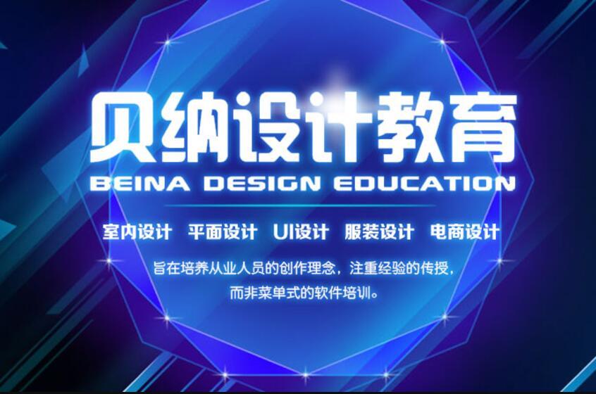 福州贝纳设计教育培训