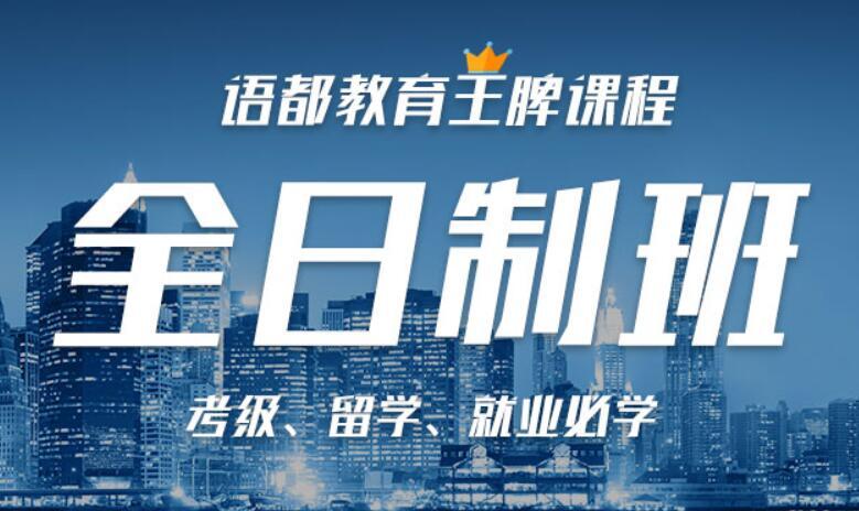 青岛语都中国
