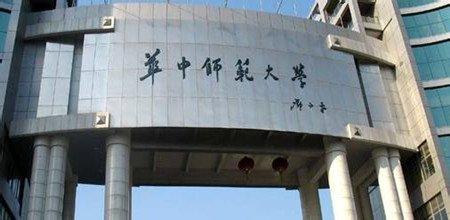 广州华中师范大学成人高等教育课程