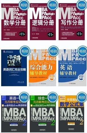 广州17MBA管理类联考强化课程