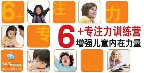 深圳6+专注力训练营课程