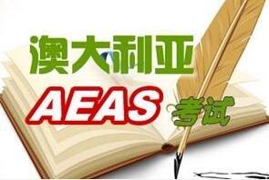 深圳AEAS备考全程强化课程